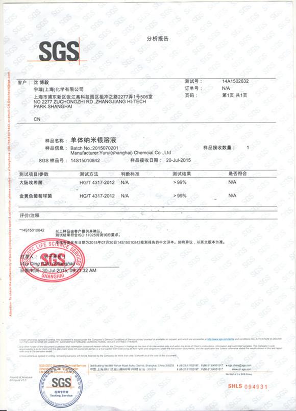 宇瑞化学UIV Chem 纳米银溶液SGS认证证书